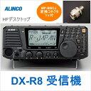 DX-R8 受信機 (MP-BNCJ変換コネクタ付) アルインコ デスクトップ 短波受信 (150kHz 〜 35MHz)(DXR8) ラジオ レシーバー