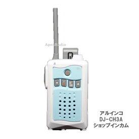 DJ-CH3(A) インカム 1台 (アクアブルー) アルインコ 特小トランシーバー (DJCH3A) (カラー:アクアブルー) ライセンスフリー無線 フリラ