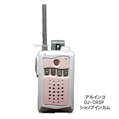 DJ-CH3(P) インカム 1台 (ピンク) アルインコ 特小トランシーバー (DJCH3P) (カラー:ピンク) ライセンスフリー無線 フリラ
