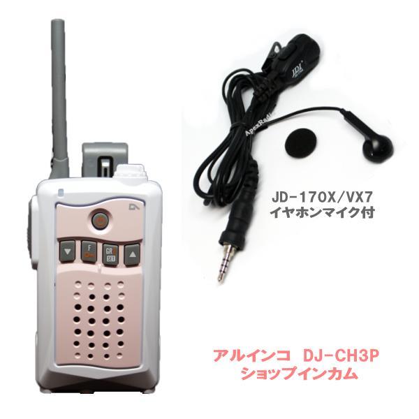 DJ-CH3(P) インカム 1台 (ピンク) イヤホンマイク(JDI)付 アルインコ 特小トランシーバー (DJCH3P) (カラー:ピンク) ショップインカム フリラ