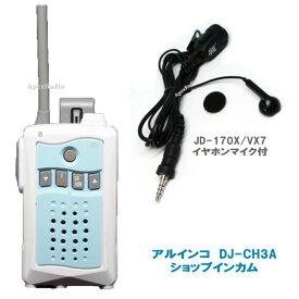 DJ-CH3(A) インカム 1台 (アクアブルー) イヤホンマイク(JDI)付 アルインコ 特小トランシーバー (DJCH3A) (カラー:アクアブルー) ショップインカム フリラ