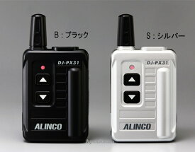 DJ-PX31(S) 超小型インカム アルインコ トランシーバー(シルバー1台) (DJPX31) ライセンスフリー無線 フリラ