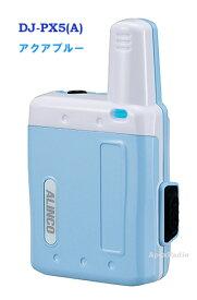 【ポイント11倍】DJ-PX5(A) 超小型インカム アルインコ トランシーバー(アクアブルー1台) (DJPX5) ライセンスフリー無線 フリラ
