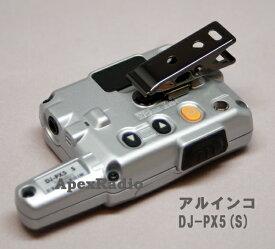 【ポイント10倍】DJ-PX5(S) 超小型インカム アルインコ トランシーバー(シルバー1台) (DJPX5) ライセンスフリー無線 フリラ