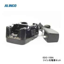 ツイン充電器セット アルインコ EDC-158A (EBP-70用) (ALINCO EDC158A)