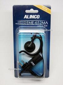 EME-652MA 耳掛けイヤホンマイク アルインコ 2ピンストレート (EME652MA) (EME-51後継機種)