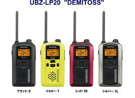 デミトス インカム トランシーバー ケンウッド  UBZ-LP20 (B) ブラック  (特小) (UBZLP20 B)