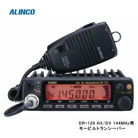 【ポイント5倍】DR-120DX アマチュア無線機 モービル アルインコ  144MHz帯 20W (DR120DX)