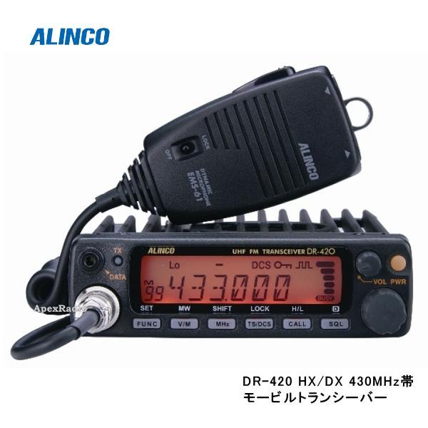 DR-420HX アマチュア無線機 モービル アルインコ 430MHz帯 (50W)(DR420HX)