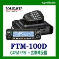 FTM-100D_デュアルバンドトランシーバー