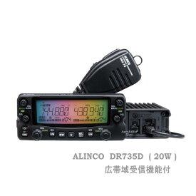 【ポイント3倍】DR-735D アマチュア無線機 モービル アルインコ ツインバンドTRX (20W) (DR735D) 広帯域受信対応