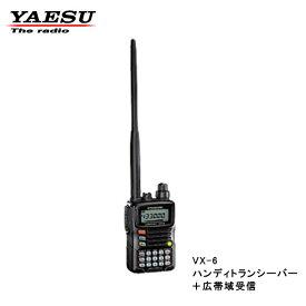 【ポイント5倍】VX-6 アマチュア無線機 ヤエス デュアルバンドハンディ (VX6) (YAESU)広帯域受信機能内蔵
