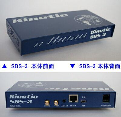 SBS-3_本体
