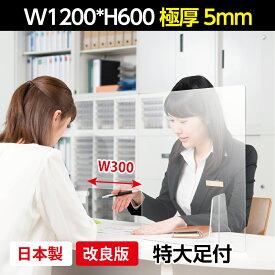 [当日発送] [日本製造] 高透明度アクリル板採用 W300mm窓付き W1200*H600mm 飛沫防止 透明 アクリルパーテーション デスク用仕切り板、コロナウイルス 対策 、衝立 飲食店 オフィス 学校 病院 薬局 角丸加工 [受注生産、返品交換不可][kap-r12060-m30]