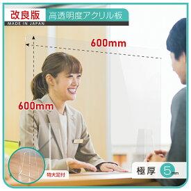 【当日発送】[日本製] [改良版] 高透明度アクリル板採用 【幅600×高さ600】アクリルパーテーション 5mm厚 特大脚付 衝突防止 飛沫防止 透明 デスク用仕切り板 コロナウイルス対策 (kap-r6060)