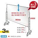 【3枚セット】日本製 改良版 3段階調整可能 高透明度アクリルパーテーション(キャスト板採用) W800mm×H650mm 飛沫防…