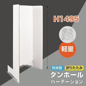 [日本製] 組立不要!立てるだけ!簡易 特厚ダンボール 隔離パーテーション H1490×W1090mm ホワイト 目隠し プライバシー保護 置くだけ 飛び出し防止 対策 dbp-60150-wh