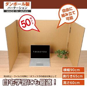 [50枚セット][日本製] 段ボールパーテーション W900mm×H600mm ダンボール 段ボール ダンボール板 机用卓上間仕切り 目隠し プライバシー保護 置くだけ コロナウイルス 対策 組立式【受注生産、