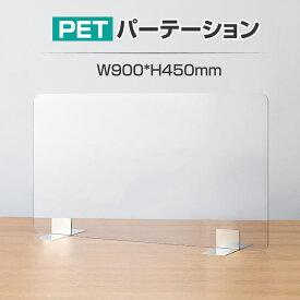 ステンレス足付き 飛沫防止 透明PETアクリルパーテーション W900*H450mm 組立式 受付 カウンター デスク仕切り 仕切り板 衝立 ソーシャルディスタンス 【受注生産、返品交換不可】(pet-s9045)