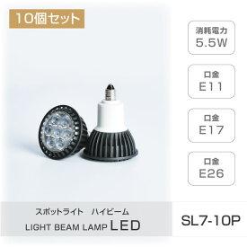 あす楽【送料無料】LEDハイビーム電球【10個セット】E11 E17 E26 消耗電力5.5W スポットライト ビーム電球 看板用ライト ダウンライト スポット照明 sl7-set10