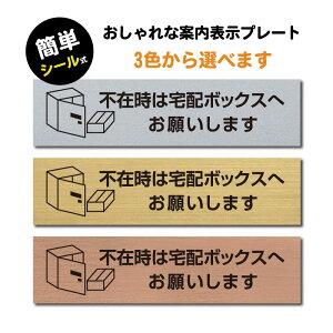 【送料無料】(不在時は宅配ボックスへお願いします) ステンレス調 アクリル製 ステッカー プレート おしゃれ 宅配ボックス 案内サイン BOX ポスト 郵便受け マンション アパート 一戸建て 標