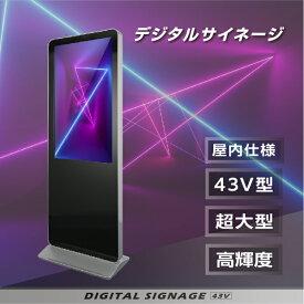 デジタルサイネージ 43型スタンド付 液晶ディスプレイ W650mm×H1860mm 超大型 屋内仕様【代引不可】tv-t43-bk