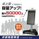 あす楽 初売りポイント5倍 最新型 記録可能【補助金対象】1年保証 非接触 体表温検知器 50000人記録 アルミスタンド付…
