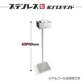【送料無料】ステンレス製 消毒液スタンド看板 組み立て式(説明書付き) H940mm(aps-l940)