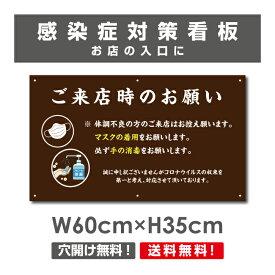 送料無料 ご来店時のお願い 看板 / 感染症対策ポスター マスクの着用 手の消毒 店舗 プレート 標識 H35×W60cm Onegai-003p
