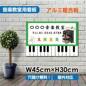 【送料無料】ピアノ教室 習い事看板ピアノ 教室 ピアノ看板 ピアノ教室看板 可愛い オシャレ 人気 子供 選べる完全オリジナル♪横450×縦300mm piano-002-45