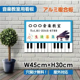 【送料無料】ピアノ教室 習い事看板ピアノ 教室 ピアノ看板 ピアノ教室看板 可愛い オシャレ 人気 子供 選べる完全オリジナル♪横450×縦300mm piano-004-45