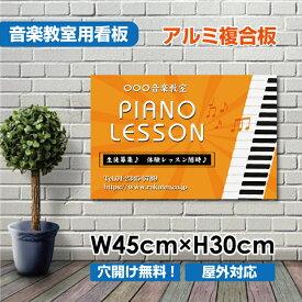 【送料無料】ピアノ教室 習い事看板ピアノ 教室 ピアノ看板 ピアノ教室看板 可愛い オシャレ 人気 子供 選べる完全オリジナル♪横450×縦300mm piano-006-45