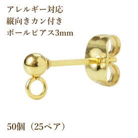 [50個]サージカルステンレス 縦向きカン付き ボールピアス 3mm[ゴールド金]キャッチ付き パーツ 金具