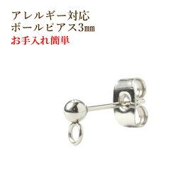[50個] サージカルステンレス ヨコ向きカン付き ボールピアス 3mm [銀シルバー] キャッチ付き アクセサリー パーツ 金具