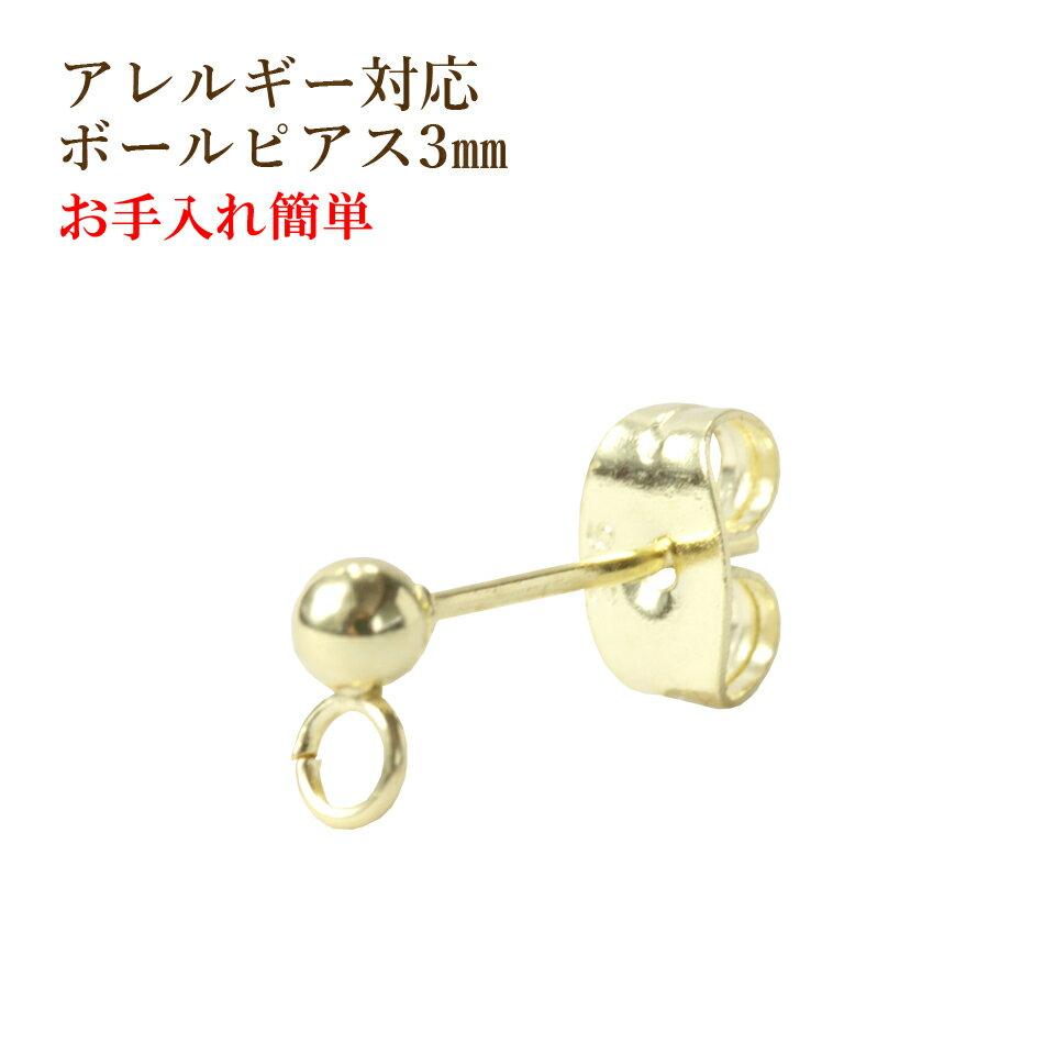 [50個] サージカルステンレス ヨコ向きカン付き ボールピアス 3mm [ゴールド金] キャッチ付き アクセサリー パーツ 金具