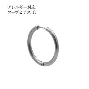 [10個] サージカルステンレス 【 フープピアス 】 C [ 銀 シルバー ] シンプル 金具 パーツ 金属アレルギー対応