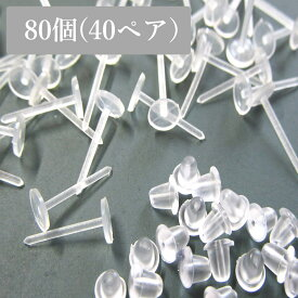 [80個]樹脂丸皿5mmピアス キャッチ付き 透明クリア パーツ 素材