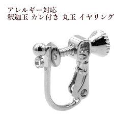 [10個] 釈迦玉 カン付き 丸玉 イヤリング [ 銀 シルバー ] ネジバネ式 韓国製 パーツ 金属アレルギー対応