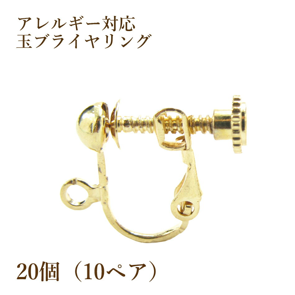 [20個] 玉ブラ イヤリングパーツ[ ゴールド 金 ]アクセサリー 金具 ネジバネ式 素材 資材 金属アレルギー対応