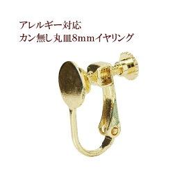 [4個] カン無し 丸皿8mm イヤリング ネジバネ式 パーツ [ ゴールド 金 ] 金属アレルギー 対応 金アレ