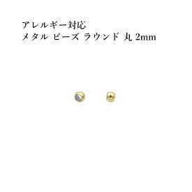 [20個] サージカルステンレス メタル ビーズ ラウンド 丸 2mm [ ゴールド 金 ] パーツ 円 ネックレス ブレスレット