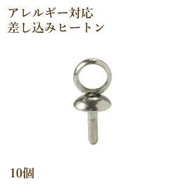 [10個] ステンレス 差し込みヒートン [銀シルバー] 蓋 キャップ アクセサリーパーツ 金具 素材 金属アレルギー
