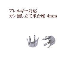 [10個]サージカルステンレス カン無し 立て爪 台座 4mm[ 銀 シルバー ] パーツ 金アレ