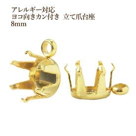 [10個]サージカルステンレス ヨコ向き カン 付き 立て爪 台座 8mm[ ゴールド 金 ] パーツ 金属アレルギー対応