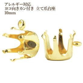 [10個]サージカルステンレス ヨコ向き カン 付き 立て爪 台座 10mm[ ゴールド 金 ] パーツ 金属アレルギー対応