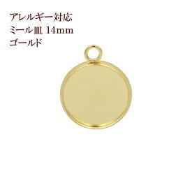 [10個] ステンレス ミール皿 14mm [ ゴールド 金 ] パーツ レジン 金属 アレルギー 対応