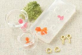 金魚鉢キット ガラスドーム ミニモールド レジン封入 素材 アクセサリーキット セット 金属アレルギー対応