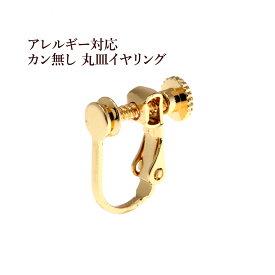 [20個] カン無し 丸皿 イヤリング パーツ [ ゴールド 金 ] 金属アレルギー 対応 金アレ 金具