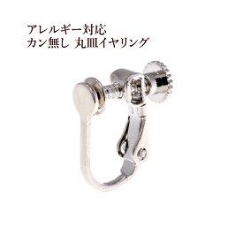 [20個] カン無し 丸皿 イヤリングパーツ [ 銀 シルバー ] 金属アレルギー 対応 金アレ