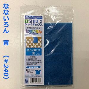 なないろん(青)#240/ナイロンたわし/木製品のケバ取り、コンクリートの汚れ落しに/1枚入(個包装)